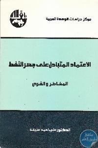 IMG 0003 4 - تحميل كتاب الاعتماد المتبادل على جسر النفط : المخاطر والفرص pdf لـ د. علي أحمد عتيقة
