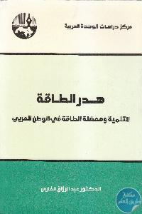 IMG 0003 6 - تحميل كتاب هدر الطاقة : التنمية ومعضلة الطاقة في الوطن العربي pdf لـ د. عبد الرزاق الفارس