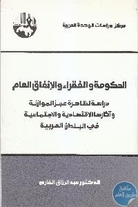 IMG 0003 7 - تحميل كتاب الحكومة والفقراء والإنفاق العام pdf لـ د. عبد الرزاق الفارس