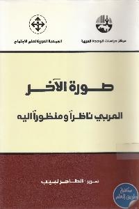 IMG 0004 1 1 scaled 1 - تحميل كتاب صورة الآخر : العربي ناظرا ومنظورا إليه pdf لـ الطاهر لبيب