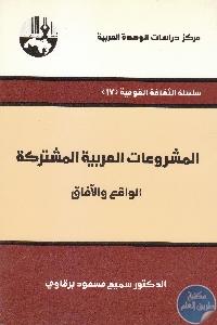 IMG 0004 3 - تحميل كتاب المشروعات العربية المشتركة : الواقع والآفاق pdf لـ د. سميح مسعود برقاوي