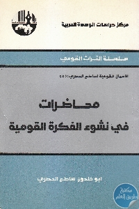 IMG 0004 - تحميل كتاب محاضرات في نشوء الفكرة القومية pdf لـ أبو خلدون ساطع الحصري