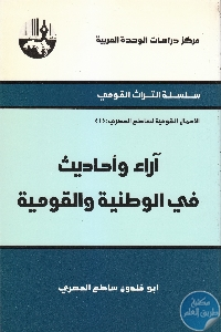 IMG 0005 8 scaled 1 - تحميل كتاب آراء وأحاديث في القومية العربية pdf لـ أبو خلدون ساطع الحصري