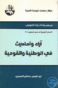 IMG 0005 8 scaled 2 - تحميل كتاب آراء وأحاديث في الوطنية والقومية pdf لـ أبو خلدون ساطع الحصري
