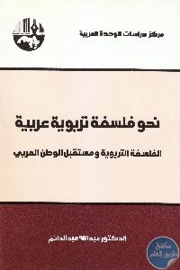 IMG 0006 6 1 scaled 1 - تحميل كتاب نحو فلسفة تربوية عربية pdf لـ د. عبد الله عبد الدائم