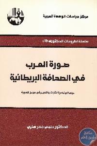 IMG 0007 3 - تحميل كتاب صورة العرب في الصحافة البريطانية pdf لـ د. حلمي خضر ساري