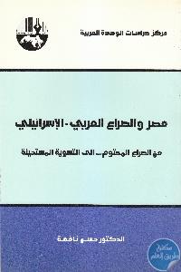 IMG 0008 2 - تحميل كتاب مصر والصراع العربي الإسرائيلي pdf لـ د. حسن نافعة