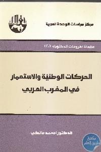IMG 0008 6 - تحميل كتاب الحركات الوطنية والاستعمار في المغرب العربي pdf لـ د. امحمد مالكي