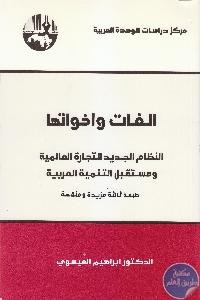 IMG 0008 7 scaled 1 - تحميل كتاب الغات وأخواتها pdf لـ د. ابراهيم العيسوي