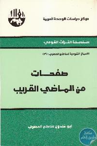 IMG 0008 - تحميل كتاب صفحات من الماضي القريب pdf لـ أبو خلدون ساطع الحصري