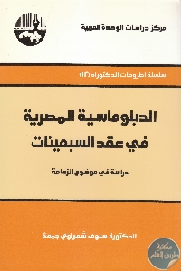 IMG 0009 3 1 scaled 1 - تحميل كتاب الدبلوماسية المصرية في عقد السبعينات pdf لـ د. سلوى شعراوي جمعة