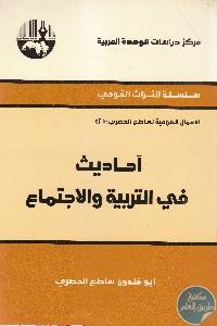 IMG 0009 - تحميل كتاب أحاديث في التربية والاجتماع pdf لـ أبو خلدون ساطع الحصري