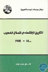 IMG 0010 5 - تحميل كتاب التاريخ الإقتصادي للهلال الخصيب (1800- 1914) pdf لـ شارل عيساوي
