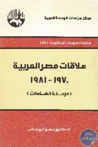 IMG 0010 6 - تحميل كتاب علاقات مصر العربية 1970 - 1981 (مرحلة السادات) pdf لـ حسن أبو طالب