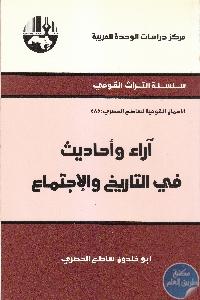 IMG 0010 - تحميل كتاب آراء وأحاديث في التاريخ والإجتماع pdf لـ أبو خلدون ساطع الحصري