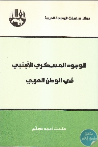 IMG 0012 4 - تحميل كتاب الوجود العسكري الأجنبي في الوطن العربي pdf لـ طلعت أحمد مسلم