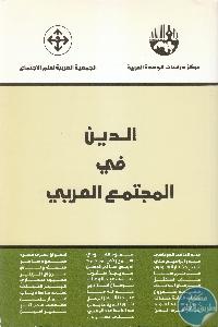 IMG 0012 5 2 scaled 1 - تحميل كتاب الدين في المجتمع العربي pdf لـ مجموعة مؤلفين