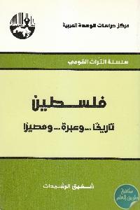 IMG 0013 3 - تحميل كتاب فلسطين : تاريخا ... وعبرة ... ومصيرا pdf لـ شفيق الرشيدات