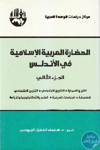 IMG 0015 5 - تحميل كتاب الحضارة العربية الإسلامية في الأندلس (جزئين) pdf لـ د. سلمى الخضراء الجيوسي
