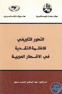 IMG 0015 - تحميل كتاب التطور التاريخي للأنظمة النقدية في الأقطار العربية pdf لـ د. عبد المنعم السيد علي
