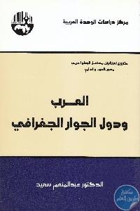 IMG 0016 1 - تحميل كتاب العرب ودول الجوار الجغرافي pdf لـ د. عبد المنعم سعيد