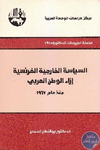 IMG 0016 - تحميل كتاب السياسة الخارجية الفرنسية إزاء الوطن العربي منذ عام 1967 pdf د. بوقنطار الحسان