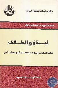 IMG 0021 3 - تحميل كتاب لبنان والطائف : تقاطع تاريخي ومسار غير مكتمل pdf لـ د. عارف العبد