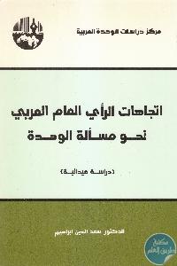 IMG 0022 2 - تحميل كتاب اتجاهات الرأي العام العربي نحو مسألة الوحدة pdf لـ د. سعد الدين إبراهيم