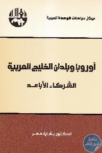 IMG 0022 3 - تحميل كتاب أوروبا وبلدان الخليج العربية : الشركاء الأباعد pdf د. بشارة خضر