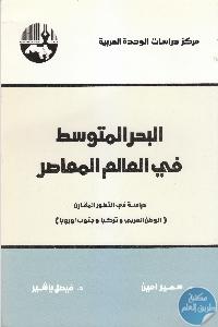 IMG 0023 3 scaled 1 - تحميل كتاب البحر المتوسط في العالم المعاصر pdf لـ د. سمير أمين و فيصل ياشير