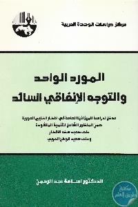 IMG 0024 - تحميل كتاب المورد الواحد والتوجه الإنفاقي السائد pdf لـ د. أسامة عبد الرحمن