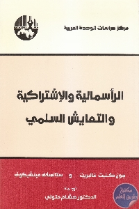 IMG 0026 1 1 scaled 1 - تحميل كتاب الرأسمالية والإشتراكية والتعايش السلمي pdf لـ جون كنيت غالبريت و ستانسلاف مينيشكوف