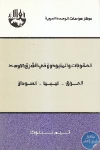 IMG 0026 3 - تحميل كتاب العقوبات والمنبوذون في الشرق الأوسط :العراق - ليبيا - السودان pdf تيم نبلوك