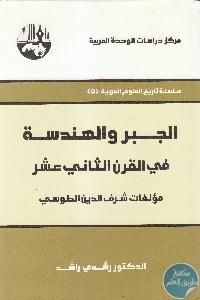 IMG 0027 2 - تحميل كتاب الجبر والهندسة في القرن الثاني عشر  pdf لـ د. رشدي راشد