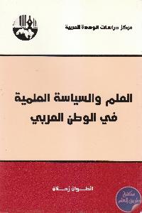 IMG 0028 1 - تحميل كتاب العلم والسياسة العلمية في الوطن العربي pdf لـ أنطوان زحلان