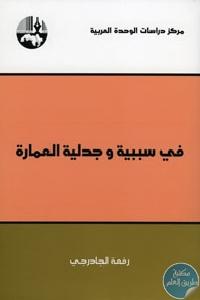 On Causality - تحميل كتاب في سببية وجدلية العمارة pdf لـ رفعة الجادرجي