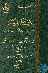 Pages de books4arab.com .nov0395 - تحميل كتاب الروح pdf لـ ابن قيم الجوزية