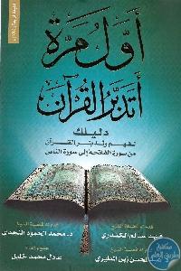 Scan 669x1019 - تحميل كتاب أول مرة أتدبر القرآن pdf لـ عادل محمد خليل