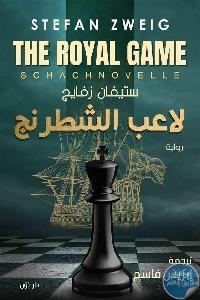 aa9b03d136c565751eedf5040355d3d2 669x1004 - تحميل كتاب لاعب الشطرنج - رواية pdf لـ ستيفان زفايغ