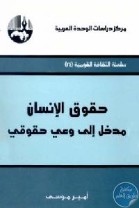 admin ajax - تحميل كتاب حقوق الإنسان : مدخل إلى وعي حقوقي pdf لـ أمير موسى