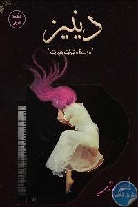 books4arab.com 585462 - تحميل كتاب دينيز : وردة وثلاث خيبات - رواية pdf لـ أحمد حجازي