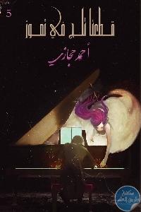 books4arab.com526314 - تحميل كتاب قطعتا ثلج في تموز - رواية pdf لـ أحمد حجازي