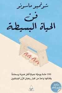 books4arab.com956245 - تحميل كتاب فن الحياة البسيطة pdf لـ شونميو ماسونو