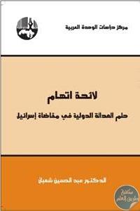 cover20laiihat20itiham20abd20housayn20shaaban - تحميل كتاب لائحة اتهام : حلم العدالة الدولية في مقاضاة إسرائيل pdf لـ د. عبد الحسين شعبان