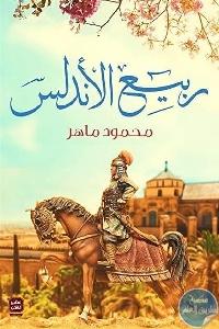 df3ca2a5cb1f58519a0dce6bbe0667ae 418x628 - تحميل كتاب ربيع الأندلس pdf لـ د. محمود ماهر