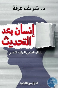 image d4f93e48 4ac7 4054 8657 2467d42cbabc 540x800 - تحميل كتاب إنسان بعد التحديث pdf لـ د. شريف عرفة