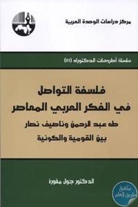 philosophy of20 communication - تحميل كتاب فلسفة التواصل في الفكر العربي المعاصر pdf د. جلال مقورة