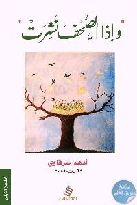 prod 424167562 669x1039 - تحميل كتاب وإذا الصحف نشرت pdf لـ أدهم شرقاوي