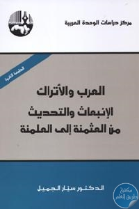 the arab and the turks - تحميل كتاب العرب والأتراك : الإنبعاث والتحديث من العثمنة إلى العلمنة pdf لـ د. سيار الجميل