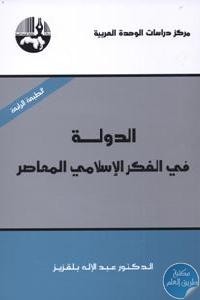 the state in the contemporary 1 - تحميل كتاب الدولة في الفكر الإسلامي المعاصر pdf لـ د. عبد الإله بلقزيز